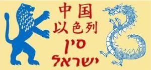 Israel - China